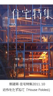 新建築2011.10