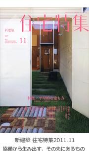 新建築2011.11