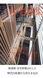 新建築2011.5