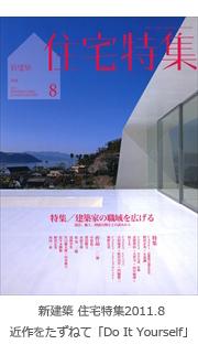 新建築2011.8