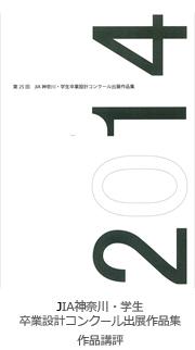 JIA神奈川