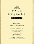 0417_h-tatemonogatari