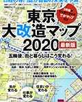 0417_t-map2020