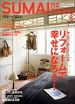 住まいの設計2009.8表紙