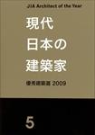 優秀建築選2009 現代日本の建築家5表紙
