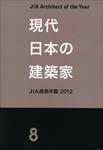 優秀建築選2012 現代日本の建築家8