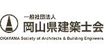 岡山建築士会