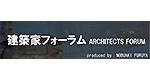 建築家フォーラム