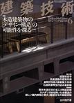 建築技術2010.6表紙