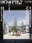 日経アーキテクチュア 2009 7-13表紙