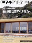 日経アーキテクチュア2009.4.13