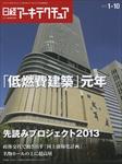 日経アーキテクチャー2013