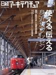 日経アーキテクチュア 2008 5-12
