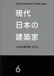 現代日本の建築家表紙