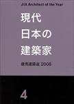 現代日本の建築家4 優秀建築選 2008表紙