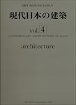 現代日本の建築表紙