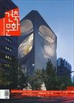 韓国雑誌 a&c 2008年1月号