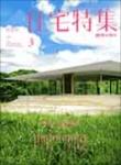 0313_juutaku-tokushuu[1]