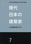 JIA現代日本の建築家