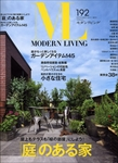 MODERN LIVING 192 SEPTEMBER 2010表紙