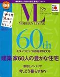 ModernLiving表紙