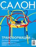 Salon 2011.10