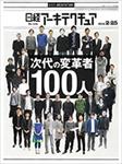 nikkeiarc20142-25[1]