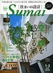 sumai201401[1]