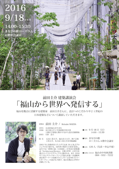 2016.08.31-前田圭介講演会チラシ_アートボード-2
