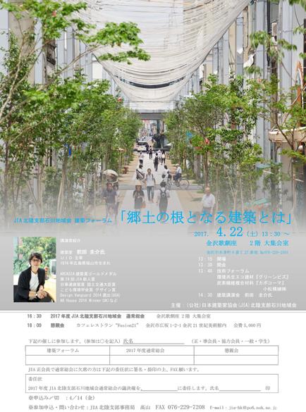 2017JIA石川地域会フォーラム(フライヤー)