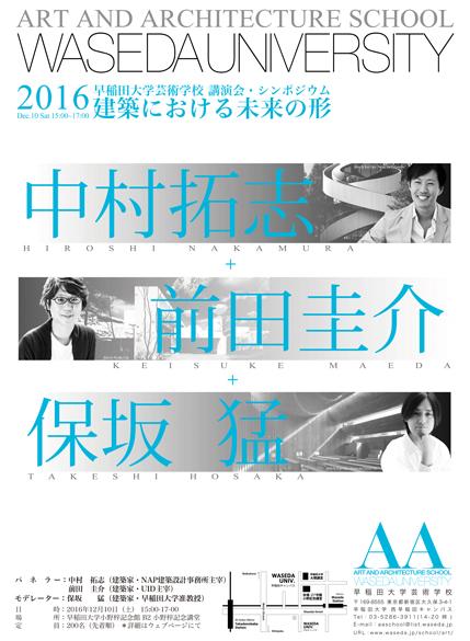 A1講演会ポスター