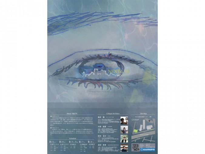 NEXTA-ポスター最終版