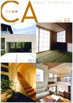 CA道場-vol55