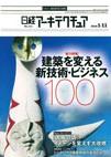 日経アーキテクチュア2018-1-11