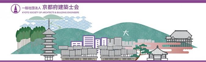 京都建築賞
