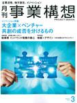 月刊事業構想2018-3