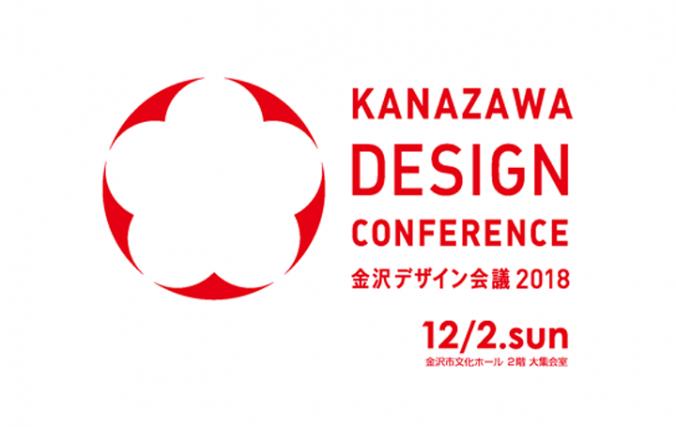 article_top_image_kanazawaDesign-720x455