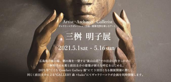 2021.05-コラボ企画 三桝 明子展-1