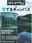 日経アーキ20.10